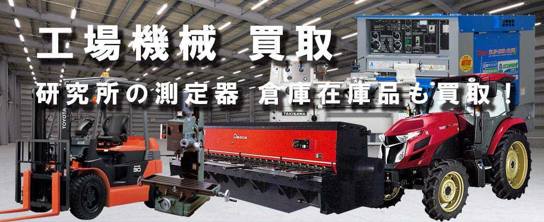 工場機械 買取 研究所の測定器 倉庫在庫品も買取!