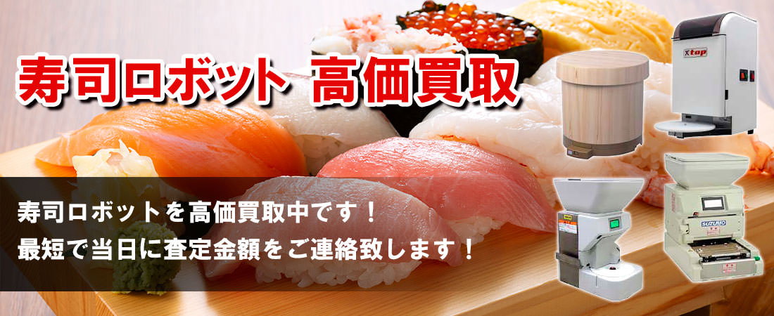 寿司ロボット